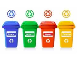 Роздільне збирання побутових відходів – крок до чистого міста