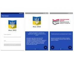 Деталі ЗНО-2018 можна переглянути в мобільному додатку