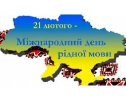 21 лютого -  День рідної мови