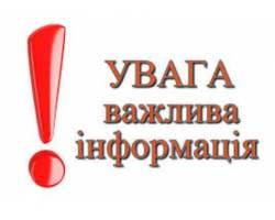 Відділ державної реєстрації Чугуївської міської ради  доводить  до відома, що відділом надаються наступні послуги: