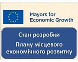 Чугуївська міська рада приступила до розробки Плану економічного розвитку міста