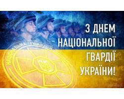 Шановні службовці Національної гвардії України!