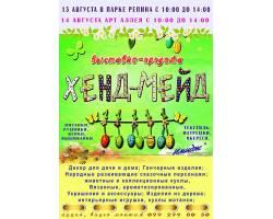 Выставка-продажа ХЕНД-МЕЙД