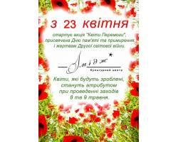 """З 23 квітня стартує акція \""""Квіти Перемоги\"""" присвячена Дню пам\"""