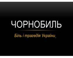 Звернення міського голови Галини Мінаєвої з нагоди Дня Чорнобильської трагедії