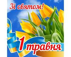 Привітання міського голови Галини Мінаєвої з Днем міжнародної солідарності трудящих