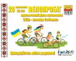 Велопробіг присвячений Дню вишиванки