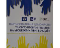 """Підведено підсумки  проекту \""""Партисипативна демократія  та обгрунтовані рішення на місцевому рівні в Україні\"""""""