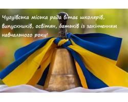 Привітання міського голови Галини Мінаєвої з нагоди закінчення навчального року