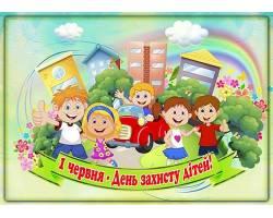 Заходи, присвячені Дню захисту дітей!