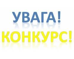 Увага! Конкурс на посаду директора Чугуївської ЗОШ №4