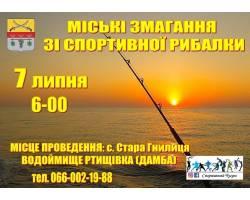 Міські змагання зі спортивної рибалки