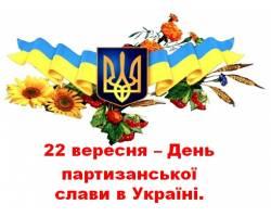 З Днем партизанської слави!