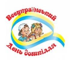 Шановні працівники закладів дошкільної освіти !