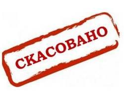 Скасовано плату за приведення статутів НУО у відповідність до нового ПК та законодавства про декомунізацію