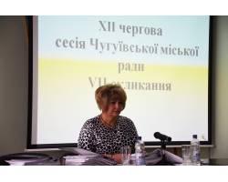 Чергове засідання ХІІ сесії Чугуївської міської ради VII скликання