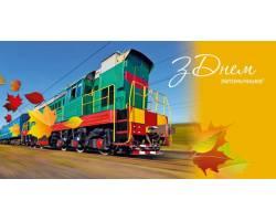 Прийміть щирі вітання з Днем залізничника!