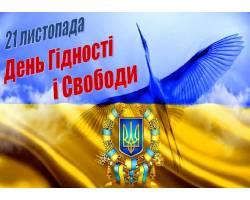 Шановні українці!