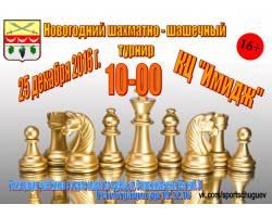 Новогодний шахматно-шашечный турнит