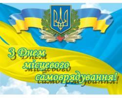 Шановні працівники органів місцевого самоврядування,  депутати Чугуївської  міської ради!