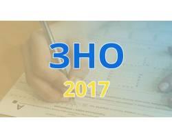 Якими будуть тести ЗНО у 2017 році