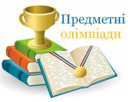 Перемога на обласному етапі олімпіади з англійської мови