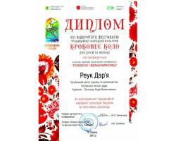 Робота вихованки ЦТК з етнології високо оцінена на фестивалі народної культури