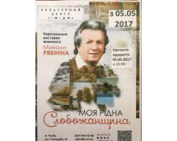 """Персональна виставка живопису Миколи Рябініна \""""Моя рідна слобожанщина\"""""""