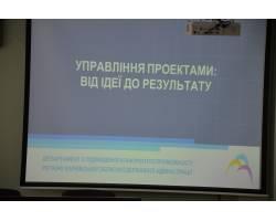 """Семінар-тренінг \""""Управління проектом: від ідеї до результату\"""""""