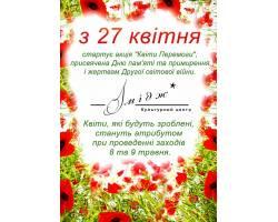 """З 27 квітня стартує акція \""""Квіти Перемоги\"""""""
