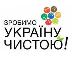 «Зробимо Україну чистою»