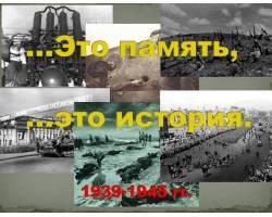 Это память  -  это история ...........
